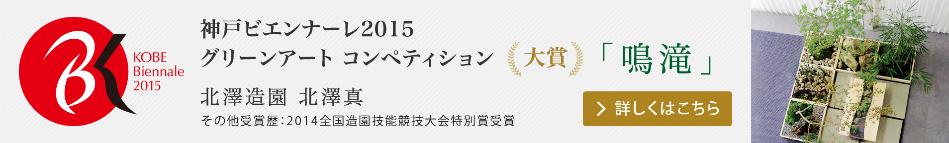 神戸ビエンナーレ2015 グリーンアート コンペティション 大賞 「鳴滝」 北澤造園 北澤真
