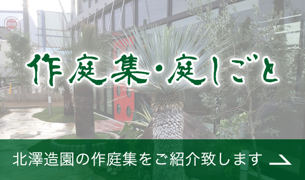 作庭集・庭しごと 北澤造園の作庭集をご紹介致します